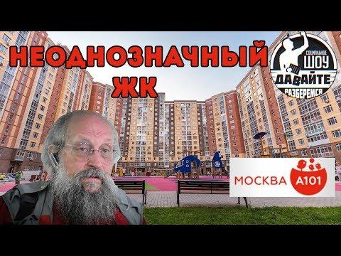 Давайте разберемся - ЖК Москва А101