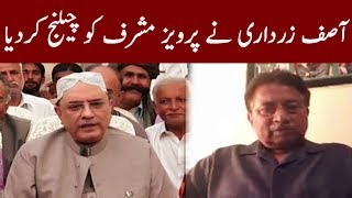 Asif Zardari Big Challenge To Pervez Musharraf