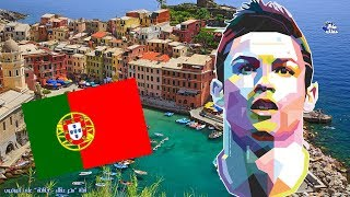 حقائق عن البرتغال | البلد العظيم الذى حكم ربع العالم من قبل !