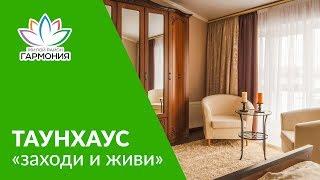 Купить таунхаус в Михайловске в Ставропольском крае с мебелью в 2018 году   Таунхаус или квартира