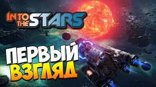 Into the Stars | Выживание человечества в космосе!