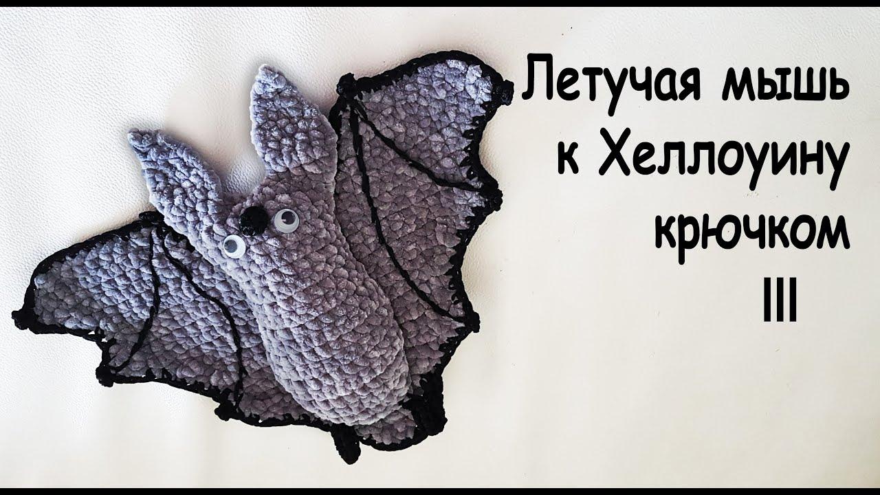 Летучая мышь к Хеллоуину крючком амигуруми Часть III | Вяжем на ХЭЛЛОУИН