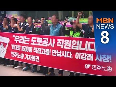 """도로공사, 요금 수납원 노조에 """"모레까지 선택"""" 최후통첩[뉴스8]"""