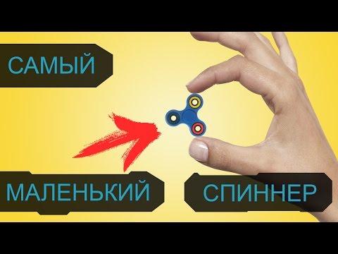 САМЫЙ МАЛЕНЬКИЙ СПИННЕР В МИРЕ - DIY SMALL SPINNER