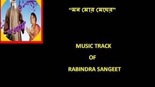 MONO MOR MEGHERO SANGEET - MUSIC TRACK OF RABINDRA SANGEET