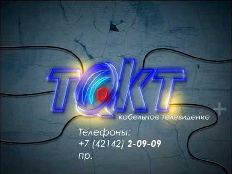 Телеканал Амурск - Кабельное телевидение ТАКТ
