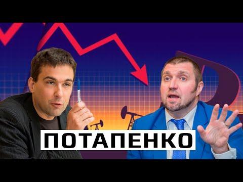 Дмитрий Потапенко: будущее российского рынка, почему властям невыгодно помогать малому бизнесу