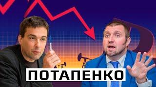 Дмитрий Потапенко будущее российского рынка почему властям невыгодно помогать малому бизнесу