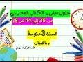 حلول تمارين الكتاب المدرسي للسنة الثالثة متوسط رياضيات الصفحة 18 (من 35 إلى 44)