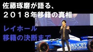 2017年、佐藤琢磨は名門アンドレッティ・オートスポーツに移籍し、アジ...