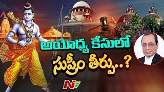 Suspense On Supreme Court Judgement Over Ayodhya Controversy | NTV