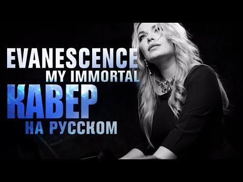 Evanescence - My immortal | кавер на русском | Amelchenko