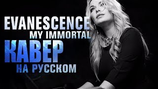 �������� ���� Evanescence - My immortal | RU COVER | кавер на русском ������