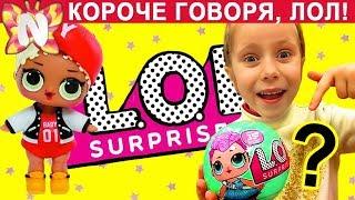 КОРОТШЕ КАЖУЧИ, ЛОЛ! ЛЯЛЬКА СЮРПРИЗ ЛОЛ розпакування! Кулька LOL Dolls Surprise