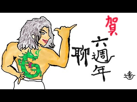 2017-9-13 六週年台慶特備節目 玩很大 CHATROOM