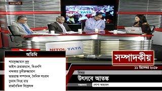 উৎসবে আতঙ্ক | সম্পাদকীয় | ১১ ডিসেম্বর ২০১৮ | SOMPADOKIO | TALK SHOW | Latest Bangladesh News