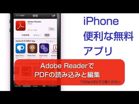 iphone pdf reader iphoneアプリ adobe readerでpdfの読み込みと編集 12119