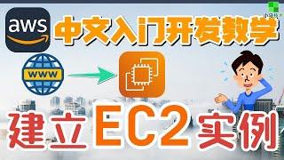 AWS 中文入门开发教学 - 建立EC2实例 - 开启我们的云端服务器之旅 ec2 p.15