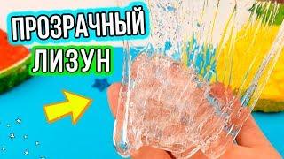 Супер ПРОЗРАЧНЫЙ лизун за 1 минуту. Как сделать прозрачного лизуна в домашних условиях.