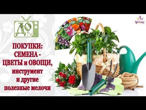 ПОКУПКИ: садовый инвентарь, СЕМЕНА и другие полезные мелочи для сада и огорода