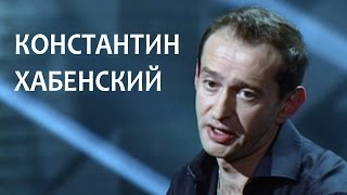 Линия жизни. Константин Хабенский. Канал Культура
