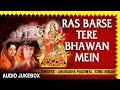Download Ras Barse Tere Bhawan Mein Devi Bhajans I SONU NIGAM, ANURADHA PAUDWAL I Full Audio Songs Juke Box MP3 song and Music Video