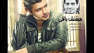 Ahmed Magdy Mab2tsh BA2i / احمد مجدى مبقتش باقى