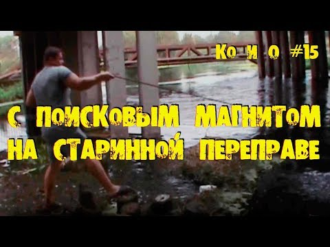 Поисковый магнит стараЯ переправа old crossing search with s.