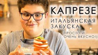 Капрезе: моцарелла, помидоры, базилик | Антон Булдаков
