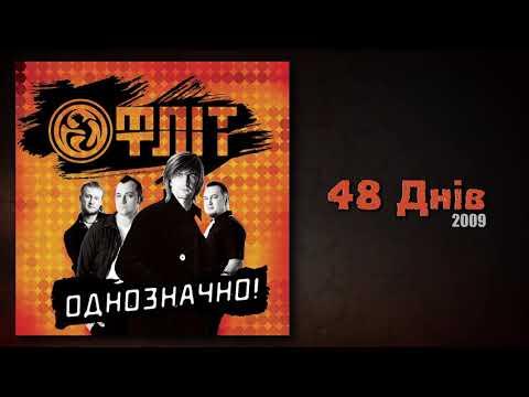 Клип Фліт - 48 днів