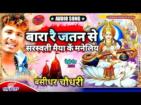 bara-re-jatan-se-sarswati-maiya-ke-mane-liye-new-songs-2021!!-singer-bansidhar-saroj-sawariya-ka||