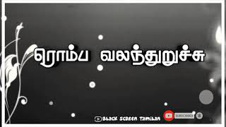 Manasu Dhinam Unna Nenachu 😍 Song Lyrics 💕 Ilayaraja Melody 💕 Old Song 💕 Black Screen video