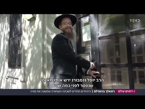 לקנות רוגאלך בהארלם: כך חוזרים היהודים לשכונה המאיימת במנהטן