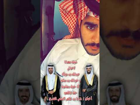 شيلة من نسل يام .. أداء محمد بن شامان الشمري كلمات  جراح بن ظاهر الاسلمي الشمري
