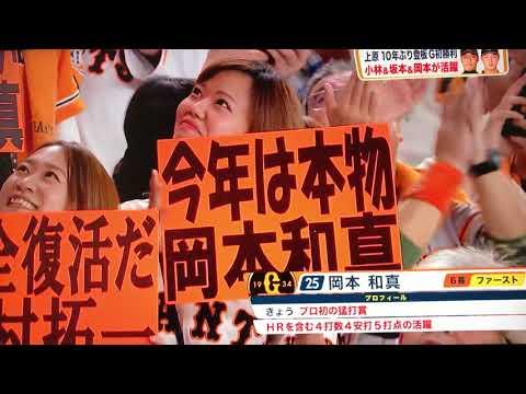 2,018 3,31 巨人 ヒーロインタビュー 小林 澤村 岡本 上原