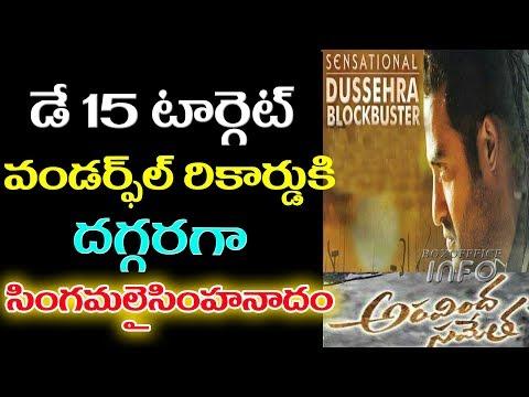 Aravindha Sametha 15 days collections target|Aravindha Sametha 15 days worldwide collections
