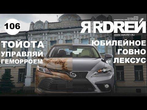 Тойота - УПРАВЛЯЙ ГЕМОРРОЕМ . Юбилейное говно от Лексус