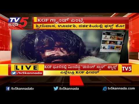 ಥೀಯೇಟರ್ ನಲ್ಲಿ KGF ಅಬ್ಬರ | KGF Kannada | Actor Yash | Srinidhi Shetty | TV5 Kannada