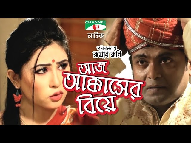 Aj Akkasher Biye | Bangla Telefilm | Arfan Ahmed | Chandromoni | Ruman Runi | Channel i TV