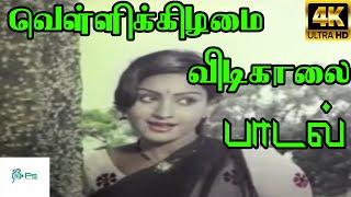 Vellikilamai Vidikaalai ||வெள்ளிக்கிழமை விடிகாலை || Vani Jairam || Tamil H D Song