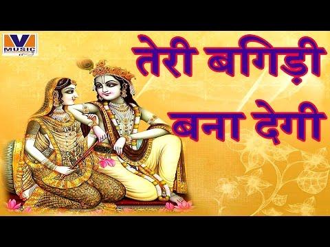 तेरी बिगड़ी बना__Teri Bigdi Bana || Hamari Radha Rani || Vipul Music || MP3