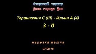 Терашкевич С.(III) - Ильин А.(4) турнир по настольному теннис в г.Дно 07.08.16