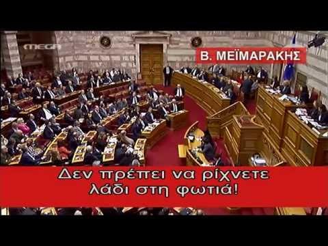 Άγρια κόντρα Σαμαρά - Κωνσταντοπούλου - MEGA ΓΕΓΟΝΟΤΑ ΠΟΛΙΤΙΚΗ