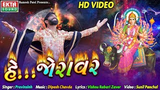 He... Joravar || Pravinsinh || HD || New Devotional Song || Ekta Sound