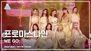 [예능연구소 8K] 프로미스나인 직캠 'WE GO' (fromis_9 FanCam) @Show!MusicCore 210522