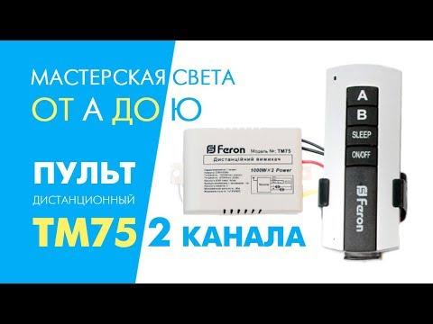 Как подключить пульт Feron ТМ75 и ZL0001-2 дистанционный выключатель на 2 канала. Применение в жизни