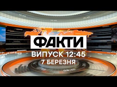 Факты ICTV - Выпуск 12:45 (07.03.2020)