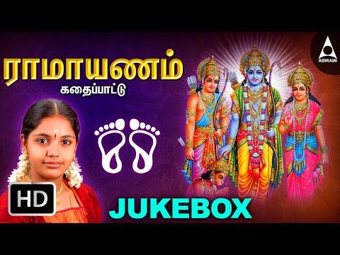 இராமாயணம் கதைப்பாட்டு | ஶ்ரீராமர் பாடல்கள் | Ramayanam Kadhai Pattu | Ramar Tamil Devotional Songs