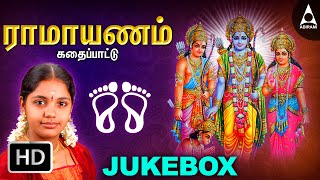 Ramayanam Kadhai Pattu Jukebox - Songs Of Ramar - Tamil Devotional Songs