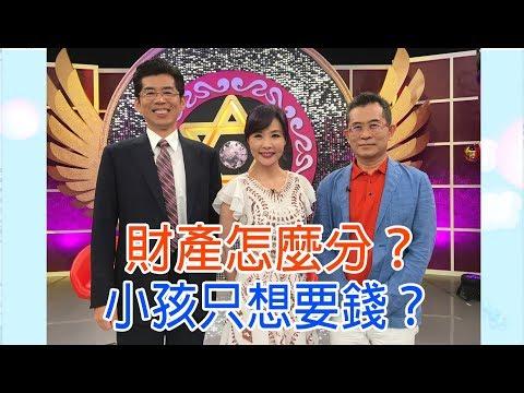 【命運好好玩】2019.07.23 財產怎麼分?(許聖梅、蘇家宏、池宗憲)